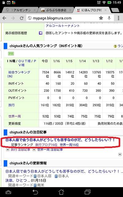 Screenshot_2014-01-16-15-49-33